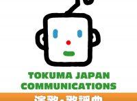 このイメージ画像は、このサイト記事「おすすめ『徳間ジャパン』 公式YouTube人気動画まとめ!」のアイキャッチ画像として利用しています。