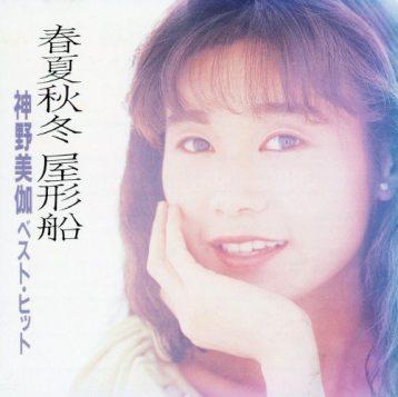 この画像は、このサイトの記事「神野美伽 春夏秋冬屋形船 演歌 無料音楽視聴動画まとめ YouTube」のイメージ写真画像として利用しています。