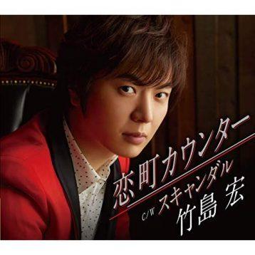 この画像は、このサイトの記事「竹島宏 無料音楽視聴動画まとめ YouTube」のイメージ写真画像として利用しています。