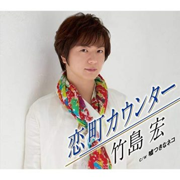この画像は、このサイトの記事「竹島宏 Let's 恋町ダンス 無料音楽視聴動画まとめ YouTube」のイメージ写真画像として利用しています。