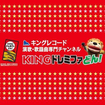 このイメージ画像は、このサイト記事「おすすめ『キングレコード』 公式YouTube人気動画まとめ!」のアイキャッチ画像として利用しています。