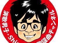このイメージ画像は、このサイト記事「人気ユーチューバー『演歌男子しん』 おすすめYouTube動画まとめ!」のアイキャッチ画像として利用しています。