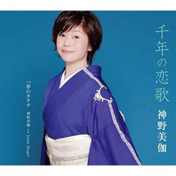 この画像は、このサイトの記事「神野美伽 千年の恋歌 演歌 無料音楽視聴動画まとめ YouTube」のイメージ写真画像として利用しています。