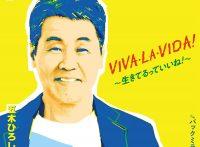 この画像は、このサイトの記事「五木ひろし VIVA・LA・VIDA!~生きているっていいね!~ 無料音楽視聴動画まとめ YouTube」のイメージ写真画像として利用しています。