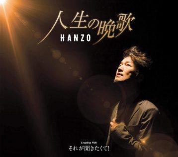 この画像は、このサイトの記事「HANZO 人生の晩歌 無料音楽視聴動画まとめ YouTube」のイメージ写真画像として利用しています。