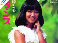 この画像は、このサイトの記事「岩崎宏美 ロマンス 無料音楽視聴動画まとめ YouTube」のイメージ写真画像として利用しています。