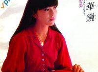 この画像は、このサイトの記事「岩崎宏美 万華鏡 無料音楽視聴動画まとめ YouTube」のイメージ写真画像として利用しています。