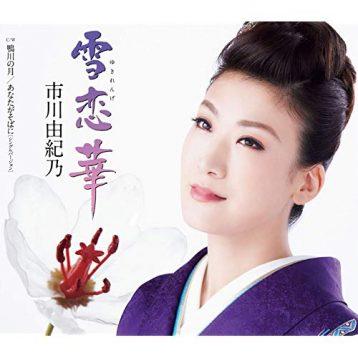 この画像は、このサイトの記事「市川由紀乃 雪恋華 無料音楽視聴動画まとめ YouTube」のイメージ写真画像として利用しています。