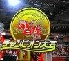 のど自慢 チャンピオン大会 無料視聴動画まとめ&人気YouTubeランキング