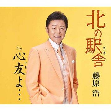 この画像は、このサイトの記事「藤原浩 北の駅舎(えき) 演歌 無料音楽視聴動画まとめ YouTube」のイメージ写真画像として利用しています。