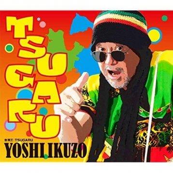 この画像は、このサイトの記事「吉幾三 津軽 人気 演歌歌手 無料音楽視聴動画まとめ YouTube」のイメージ写真画像として利用しています。
