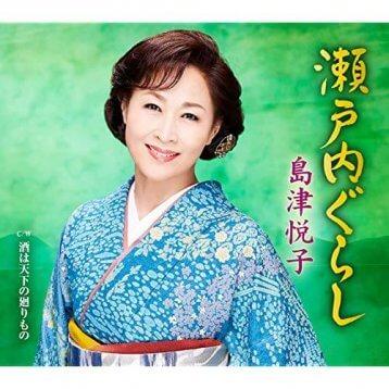 この画像は、このサイトの記事「島津悦子 瀬戸内ぐらし 演歌 無料音楽視聴動画まとめ YouTube」のイメージ写真画像として利用しています。