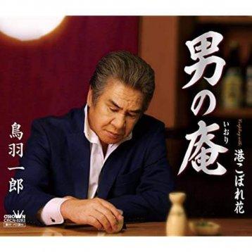 この画像は、このサイトの記事「鳥羽一郎 男の庵 演歌 無料音楽視聴動画まとめ YouTube」のイメージ写真画像として利用しています。