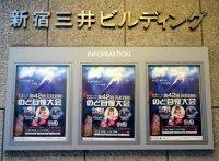 この画像は本文(このサイトの記事)「新宿三井ビルのど自慢 歴代版 注目の動画まとめ集動画ギャラリー&YouTube検索キーワードランキング動画人気ベスト5」の記事を補足する画像として利用しています。